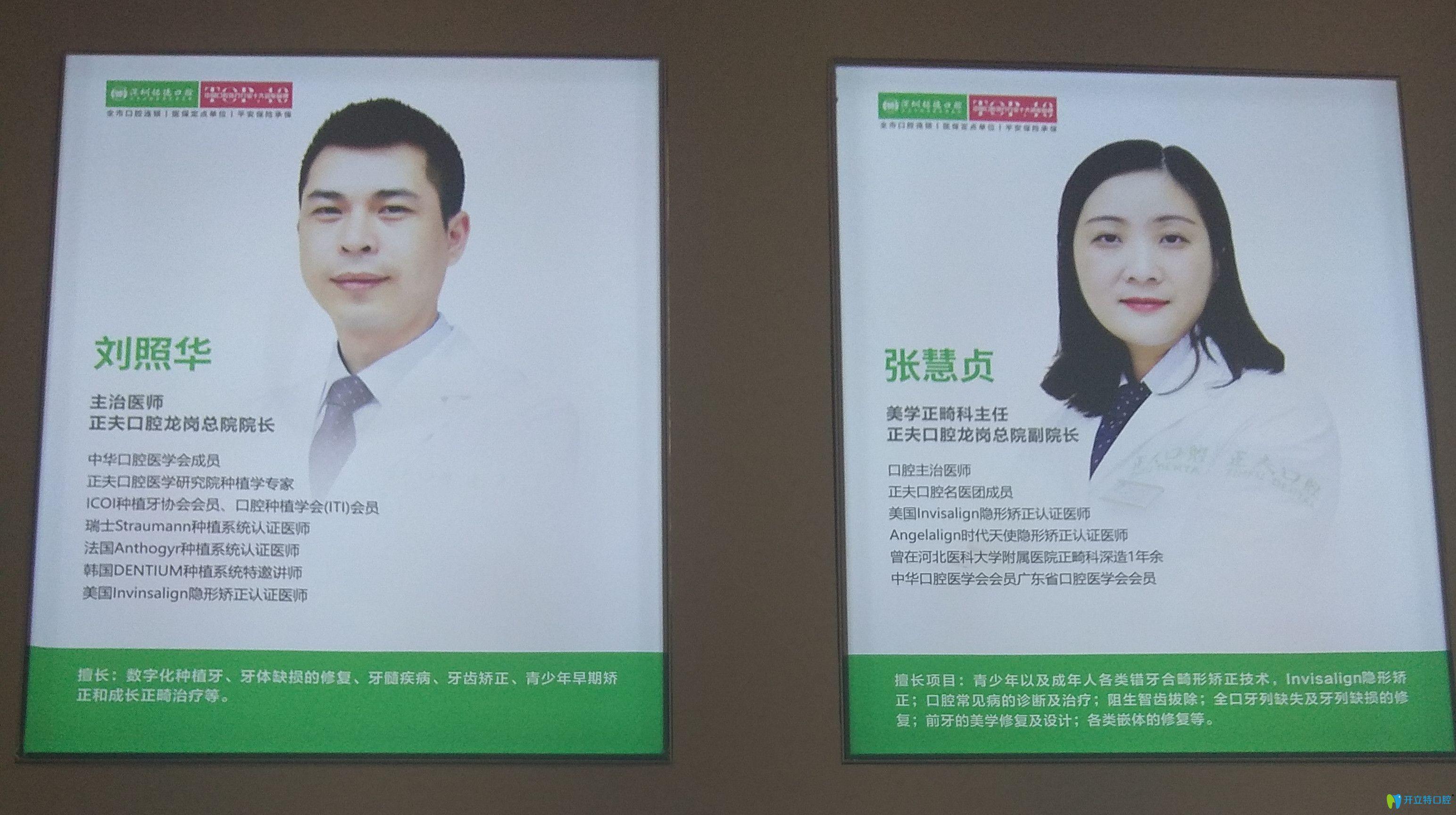 铭德口腔刘照华和张惠贞