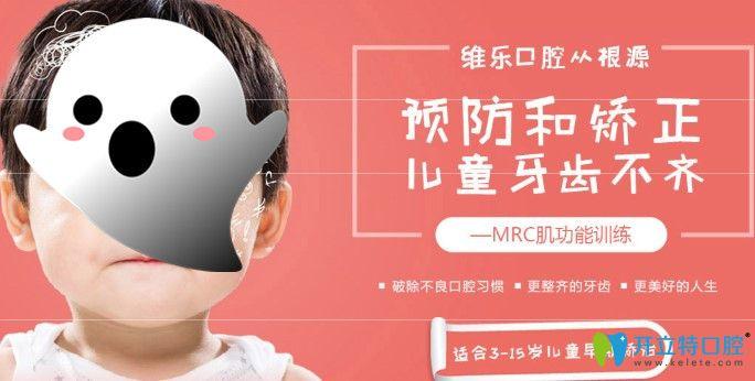 北京儿童牙齿矫正哪家好?推荐维乐口腔儿童mrc肌功能矫正