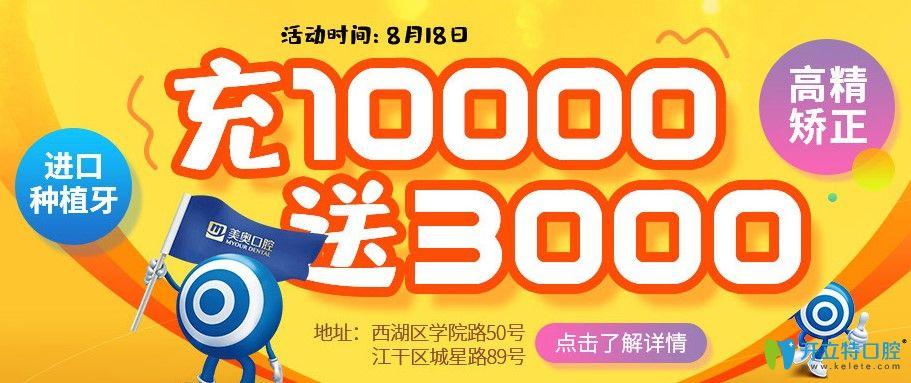 杭州美奥口腔8.18中德种植医生联合会诊,种植牙充1万送3000
