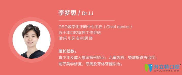 北京维乐口腔儿童正畸医生李梦思图