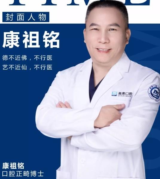 深圳美奥口腔医院康祖铭