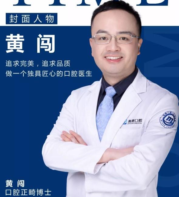 深圳美奥口腔医院黄闯
