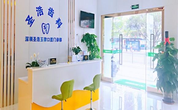 深圳圣浩齿科导诊台