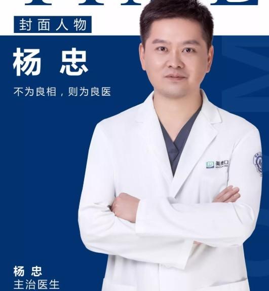 深圳美奥口腔医院杨忠
