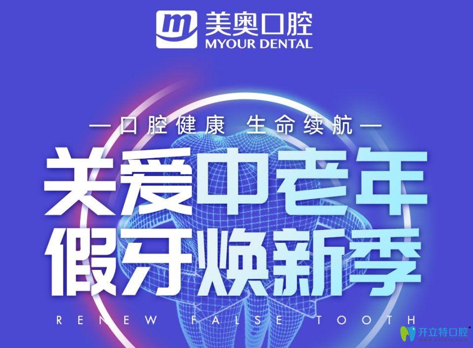 国内外种植医生亲临杭州美奥口腔,进口种植牙可减8640元
