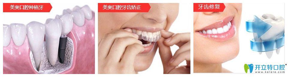 美奥口腔牙齿种植和矫正等项目图示
