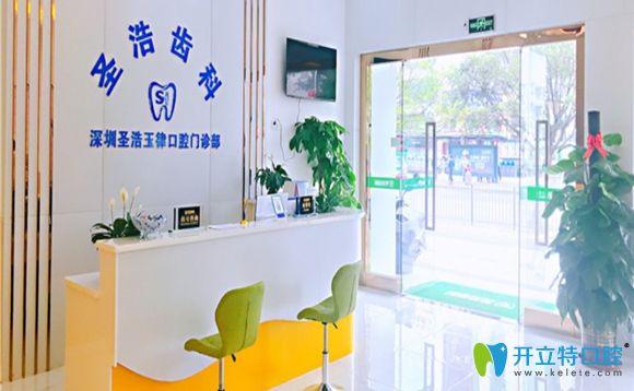 深圳圣浩齿科连锁门店环境
