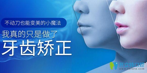 深圳润泽瑞尼丝口腔牙齿矫正宣传图