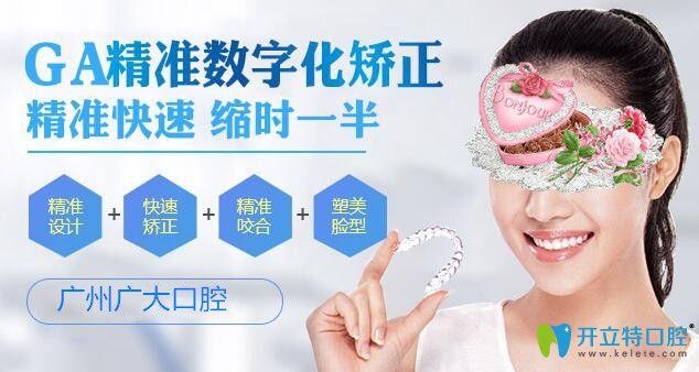 广州广大口腔GA精准数字化正畸技术:让牙齿矫正缩时一半