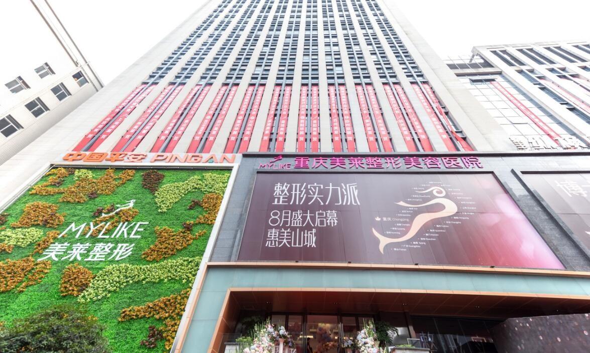 重庆美莱口腔大楼