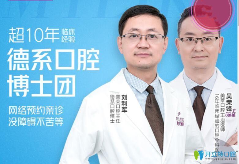 以刘利军和吴荣锋卫代表的美莱德系口腔博士团
