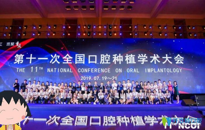 北京维乐时绍忠院长参加种植大会分享全口无牙颌种植案例