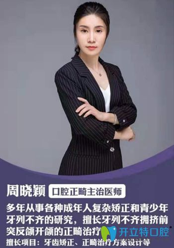 深圳圣浩齿科连锁正畸医师周晓颖