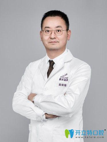 重庆美莱医院口腔科吴荣锋