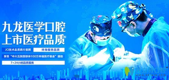 珠海就龙医院口腔科有着上市医疗品质