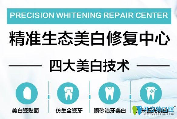 广州广大口腔的美白技术