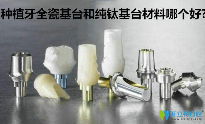 种植牙全瓷基台和纯钛基台哪个好