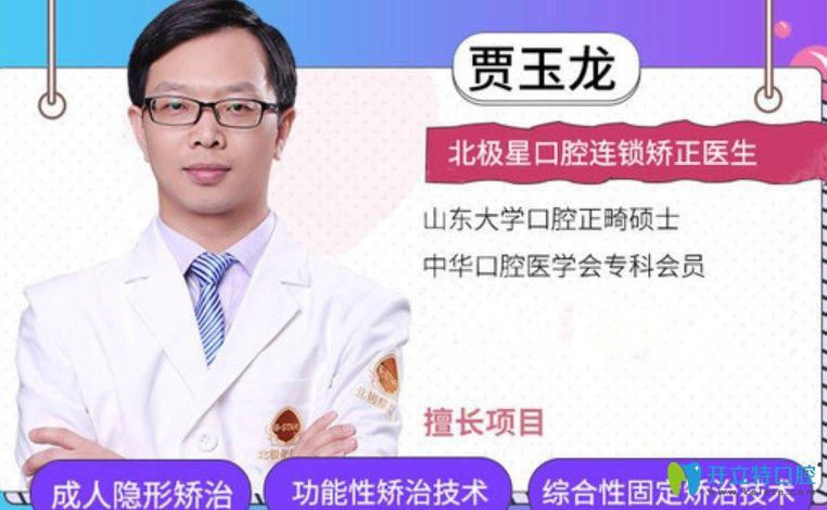 北极星口腔正畸医生贾玉龙