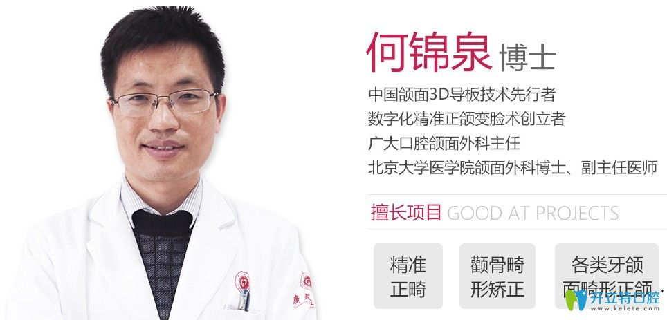 广大口腔颌面外科主任何锦泉博士