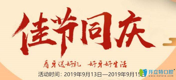 9.13日来武汉华美口腔做种植牙就有机会0元得牙冠、种植体