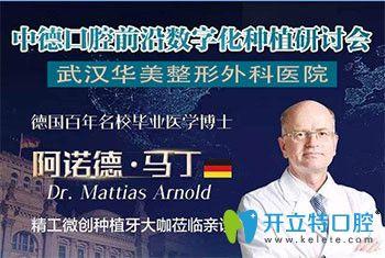 武汉华美口腔特邀德国种植牙博士——阿诺德·马丁的图片
