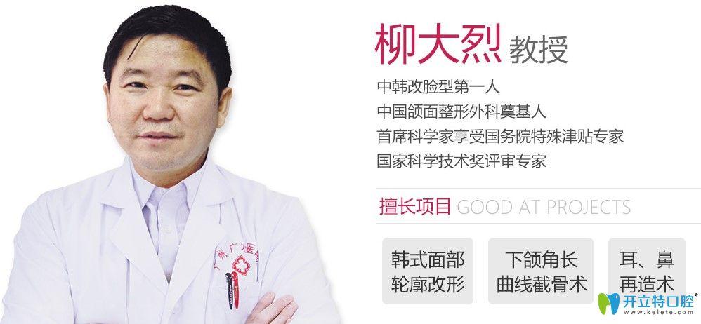 颌面整形外科医生柳大烈介绍