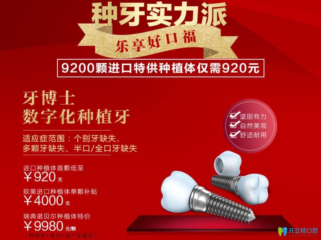 重庆牙博士口腔种植牙优惠价格图