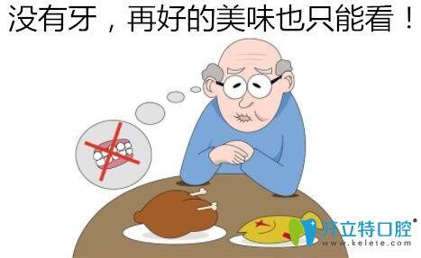 缺牙太痛苦,带老爸在北京维乐口腔做ALL-ON-4即刻负重种植牙