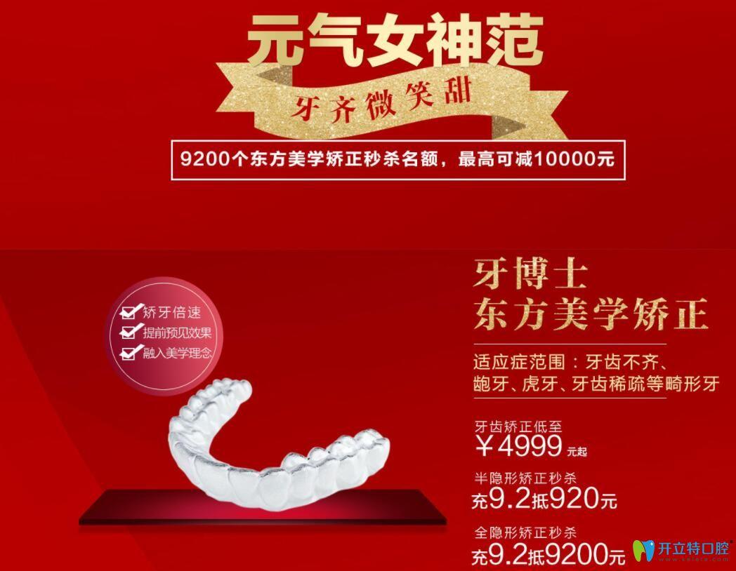 重庆牙博士口腔牙齿矫正特惠价格图