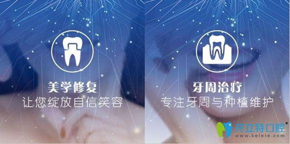 鼎植口腔特色美学修复和牙周治疗中心