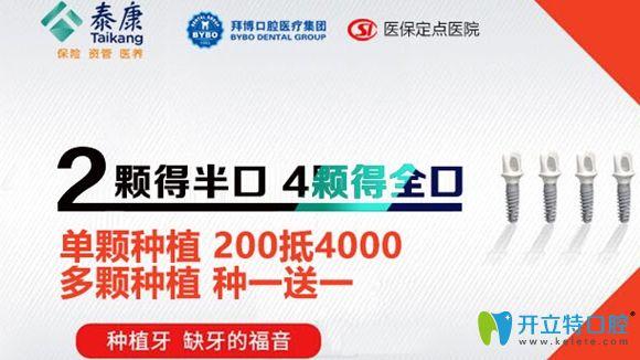 新乡拜博口腔单颗种植200元可抵4000元用