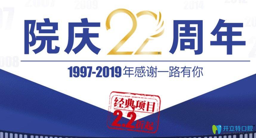 广州曙光口腔22周年活动