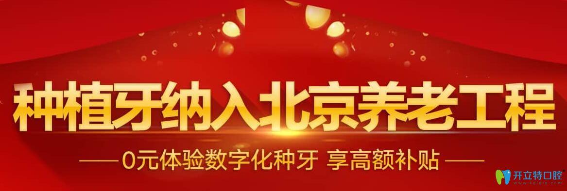 来北京中诺口腔做半口全口种植牙可获25000元不等的看牙补贴