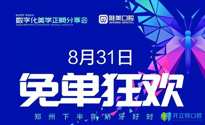 参加郑州唯美口腔正畸会有机会享0元隐形矫正和0元成人矫正