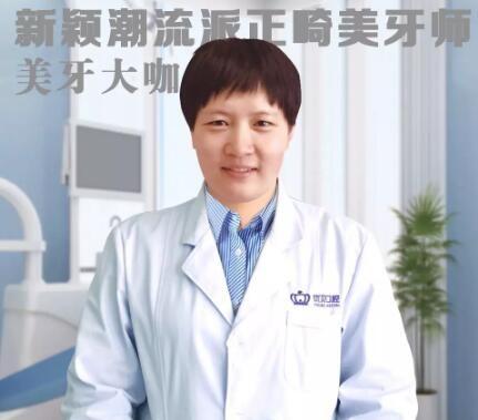 北京优贝口腔门诊部乔颖