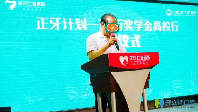 武汉仁爱口腔的院长讲解此次活动的图片
