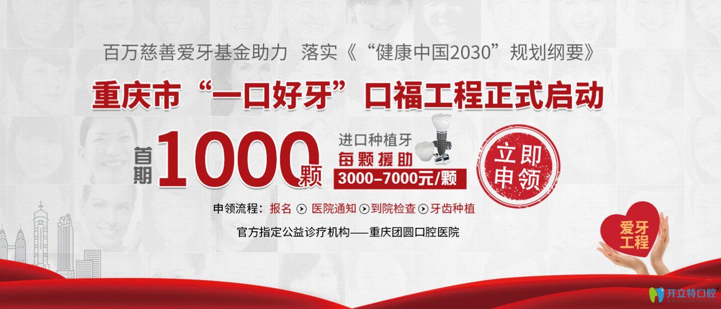 进口种植牙贵吗?来重庆团圆口腔做韩国种植牙可援助3-7千元