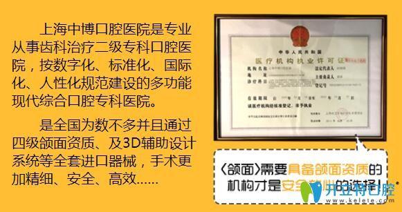 上海中博口腔具备颌面手术资质