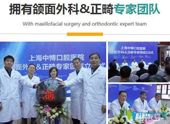 上海中博口腔做颌面手术更专业