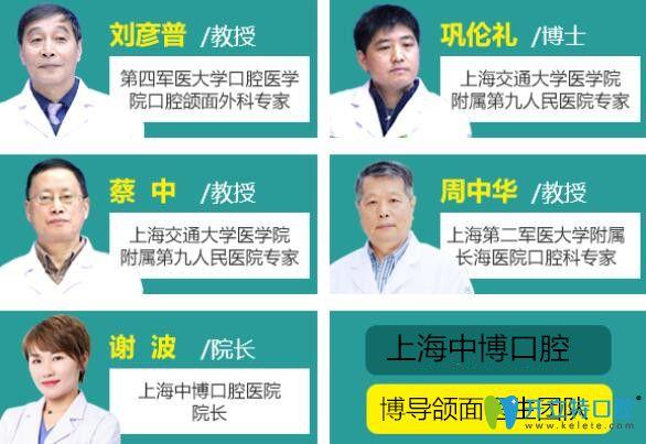 上海中博口腔颌面医生团队