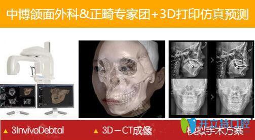上海中博口腔颌面设备