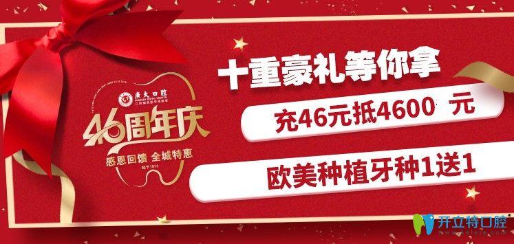 震撼!广州广大口腔院庆期间十重豪礼等您拿充值金100倍抵现