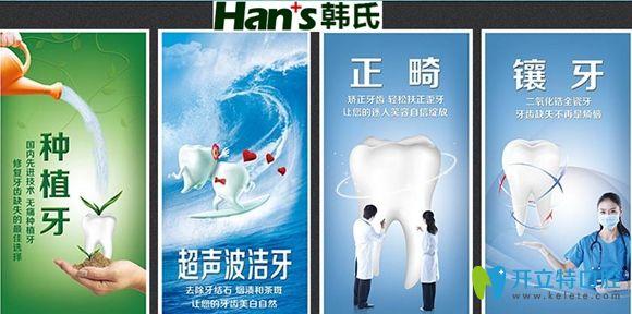 9月在济南韩氏口腔做种植牙等项目满1万元即送100元一卡通