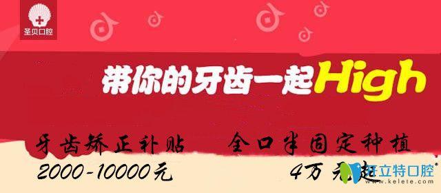补贴!9月上海圣贝牙齿矫正和全口半固定种植的价格低到意外