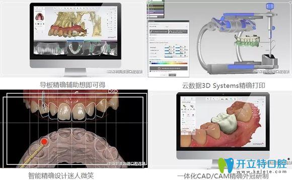 美佳德口腔全流程实现了数字化科技口腔诊疗服务