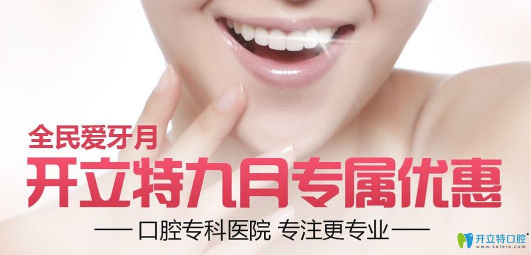 专属优惠!9月广州雅度口腔正雅和隐适美矫正的价格低到动心