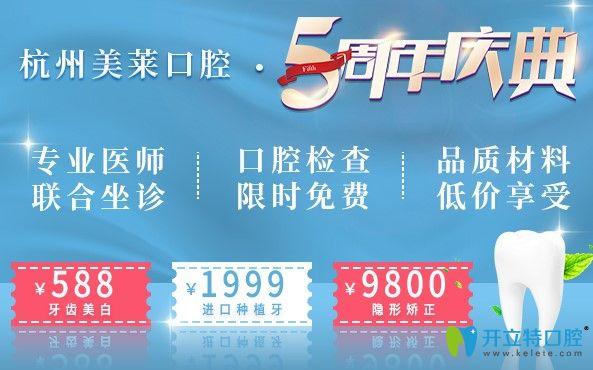 杭州美莱韩国进口种植牙1999元/颗起,正雅隐形矫正才9800元起