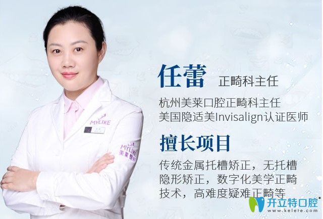杭州美莱口腔医院任蕾