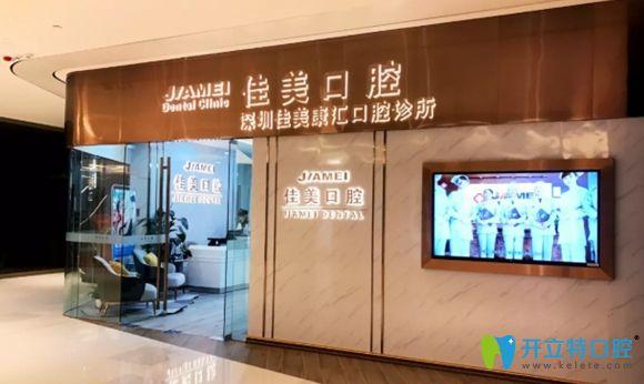 听说,深圳佳美口腔的韩国登腾种植体价格仅4000元1颗