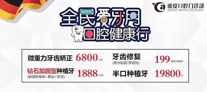 9.20厂家补贴,到广州雅度做半口种植牙才19800元